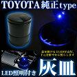 トヨタ純正オプションタイプ|ポータブル灰皿|ブルーLED照明付|喫煙|FJ4446