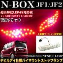 NBOX ステップワゴン フリード LED48発搭載 T20型 【デビルアイタイプ】LED ハイマウントストップランプ バックランプ FJ2599 〔小悪魔タイプ〕