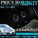 日本語説明書付 プリウス ZVW30 前期/後期 シガーソケット/USBポート 増設キット | FJ3315