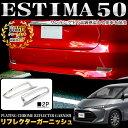 エスティマ 50系 エスティマハイブリッド 20系 リフレクターガーニッシュ クロームメッキ&鏡面仕上げ 2P FJ4687