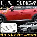 CX-3 CX3 DK5 系 ...
