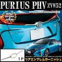 プリウス PHV ZVW52 リアエンブレム ガーニッシュ ...