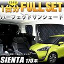 シエンタ 170 系 サンシェード 日除け 遮光 カーシェード 車中泊 4層構造 銀 シルバー 簡単吸盤取付 1台分 フルセット FJ4889