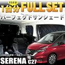 セレナ C27 系 サンシェード インテリジェントルームミラー 対応 日除け 遮光 カーシェード 車中泊 4層構造 銀 シルバー 簡単吸盤取付 1台分 フルセット FJ4890