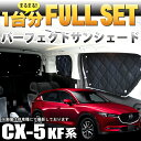 CX-5 CX5 KF 系 サンシェード 日除け 遮光 カーシェード 車中泊 4層構造 銀 シルバー 簡単吸盤取付 1台分 フルセット FJ4891