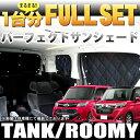 タンク ルーミー トール ジャスティ サンシェード 日除け 遮光 カーシェード 車中泊 4層構造 銀 シルバー 簡単吸盤取付 1台分 フルセット FJ4892