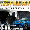 C-HR CHR ZYX10 NGX50 系 サンシェード 日除け 遮光 カーシェード 車中泊 4層構造 銀 シルバー 簡単吸盤取付 1台分 フルセット FJ4893