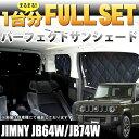 ジムニー JB64W / ジムニー シエラ JB74W サンシェード 日除け 遮光 カーシェード 車中泊 4層構造 銀 シルバー 簡単吸盤取付 1台分 フルセット FJ4944