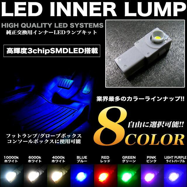 純正同形状タイプ【適合車種多数】SMD-LEDチップ搭載【LEDインナーランプ】全8色|F…...:car-fuji:10017663
