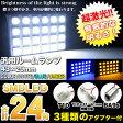 3chips-SMD-LED24発搭載|汎用ルーム球|43×29mm|アダプター3種類[T10/BA9s/T10×31-41対応伸縮タイプ採用]LED カラー:ホワイト/ブルー/アンバー|ルームランプ|室内灯|FJ1319