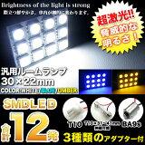 メール便|3chips-SMD-LED12発搭載|汎用ルーム球|30×22mm|アダプター3種類[T10/BA9s/T10×31-41対応伸縮タイプ採用]LED カラー:ホワイト/