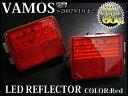 スモール・ブレーキ点灯 バモス/ライフJB1/2 後期兼用 高輝度LED仕様 新型リフレクター レッドレンズ 反射板付 テールランプ FJ0653