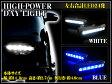 〔12V/24V 両対応〕高輝度 LED24発搭載 LED デイライト|左右セット〔LEDカラー:青ブルー/白ホワイト〕角度調節ステー付|ランニングライト|FJ1068