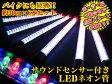スポコン仕様の必須アイテム!バイクや車に【サウンドセンサー内蔵】6本セット/LED162発搭載/7色【RGBアンダーネオン管キット/30cm】12V/LED カラー|FJ0806
