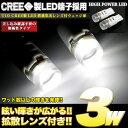 3W CREE製LED搭載 集光レンズ付 T10 ウェッジ球 FJ3357
