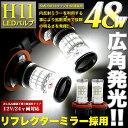 広角発光 48w LEDフォグバルブ H11 ステルス鏡面&リフレクターミラー仕様 2個セット 12V/24V対応 |FJ3427