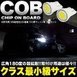 サイズ最小級クラス T10 次世代型COB面発光LED搭載ウェッジ球 2個1セット |FJ3558