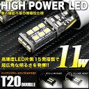 激光360度全照射ハイパワーLED搭載 11w T20ダブル球 LEDウェッジ球 耐熱性抜群のアルミヒートシンク搭載 |FJ3609
