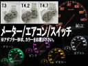 T4.7/T4.2/T3型 メーター球|4色選択可⇒LED カラー:ホワイト/ピンク/イエロー/グリーン〔ウェッジ球/シガーライター球/エアコンパネル球/灰皿内照明等〕FJ1324