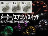 T4.7/T4.2/T3型 メーター球|4色選択可⇒LED カラー:ホワイト/ピンク/イエロー/グリーン〔ウェッジ球/シガーライター球/エアコンパネル球/灰皿内照明等〕FJ1324【s-mail3
