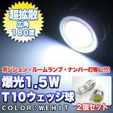 爆光3W-LEDは凄いです!【fsp2124】【380】メール便|1.5W-LED×2個セット≫合計 3W-LED  アルミヒートシンク採用【T10型】ウェッジ球|LED カラー: