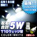 激光2.5W×2個セット≫合計 5W-LED |アルミヒートシンクボディ|T10型|ウェッジ球|LED カラー:ホワイト|〔ポジション/ルームランプ・ナンバー灯〕シングル/T16|FJ1268