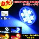T10 LED ウェッジ球 2個 セット 1chips - SMD - LED 8発 搭載 LED ウェッジ球 LED カラー⇒ホワイト ブ...