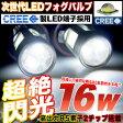 16W級-LED搭載【CREE製/R5LED端子採用】アルミヒートシンクボディ採用|交換用LEDバルブ【H8・H11/HB4】|LEDカラー:ホワイト|広角270度|ヘッドライト・フォグランプに|2個セット|FJ2446