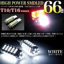 高輝度【SMD-LED66発 搭載】T10/T16 兼用|シングルウェッジ球 2個セット|LED カラー:ホワイト|FJ2584 〔ポジション球・サイドウインカ...