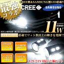 【CREE×SAMSUNG】 LED 9発【11W】搭載 T10 T16 兼用 シングルウェッジ球 2個セット 無極性 LED カラー ホワイト 360度照射 FJ3026 クリー製 サムスン製 ポジション球 サイドウインカー球 ナンバー灯 バックランプ バル