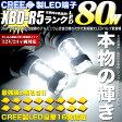CREE製XBD-R5/80W-LED搭載 【H8/H11/H16・HB4・PSX26W】交換用LEDバルブ アルミヒートシンクボディ フォグランプ交換用LEDバルブ LEDカラー:ホワイト ヘッドライト・フォグランプに FJ3228