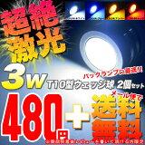 破格廉售LED 单人铝散热板T10 T16 背部灯 房间球【fsp2124】【邮件投递&780日元】|激光3W-LED装载|【T10形式】shinguruwe[【メール便&480】|激光 3W-LED搭載|T10型 シングルウェッジ球|2個セット|アル
