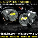 LEXUS / レクサス 純正サウンド ホーン 低音 / 高音 セット 12V用 汎用品 | FJ3418