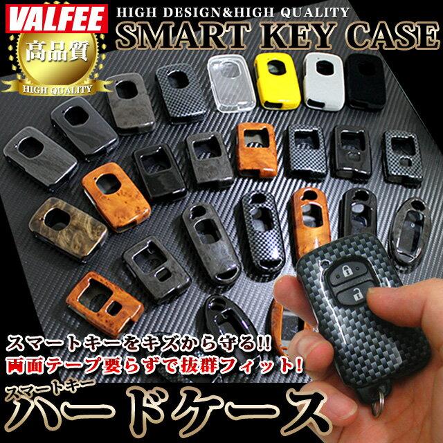 【VALFEE】 バルフィ スマートキーケース/スマートキーカバー トヨタ/マツダ/ニッサ…...:car-fuji:10018729