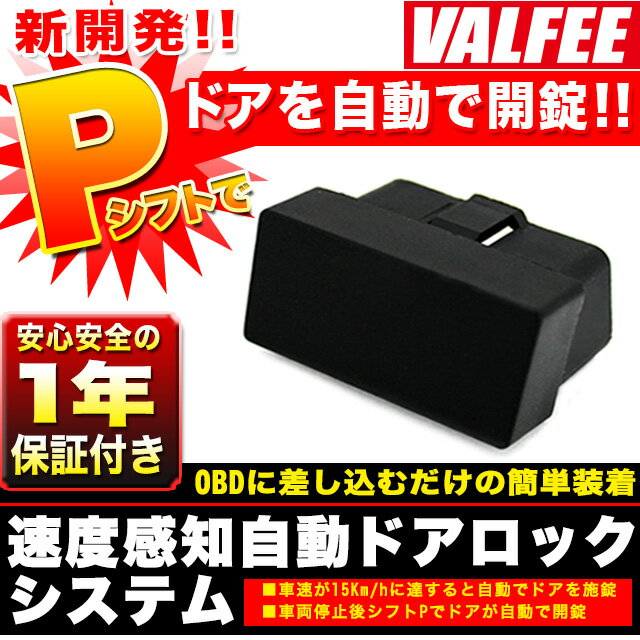 【VALFEE】 バルフィ 1年保証付! パーキングでアンロック仕様 OBD2 OBD 車…...:car-fuji:10020827