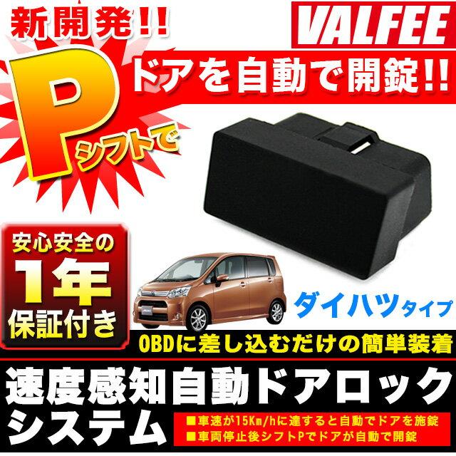 【VALFEE】 バルフィ 1年保証付! パーキングでアンロック仕様 OBD2 OBD 車…...:car-fuji:10027561