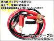 【2m】12V/24V 対応 600AMP ブースターケーブル バッテリーケーブル FJ4104