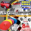 Rimblades社製 ホイールリムガード ホイール保護 / ドレスアップ!ガリ傷防止 | FJ4127