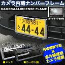 カメラ一体型 ナンバーフレーム 角度調整可 赤外線暗視カメラ ガイドライン付 |FJ4181