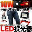 充電式 ポータブル LED投光器 / 10W 白色灯&赤ストロボ発光 切替式 AC100V/DC12V |FJ4225