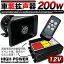 ハイパワー200W 車載用 拡声器 | 街宣・選挙・宣伝・イベントに! | FJ4235