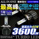 安心1年保証 最高峰クラス CREE製XM-L2 U2チップ採用 オールインワン一体型 LEDヘッドライト H4 6000k 12v/24v対応 40W 3600LM | FJ4244