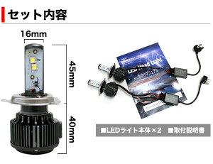 安心1年保証CREE製LED採用【ヘッドライトキット/H4】〔極小デジタルバラスト採用/バーナー/バルブ〕FJ3102【HIDキット】【HID】【YDK