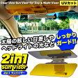 防眩サンバイザー 車用 UVカット / 日除け |FJ4283