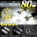 超強烈80W CREE×EPISTAR LED搭載 T10/T15/T16/H1/H3 ウェッジ球 6000k ホワイト FJ4290
