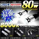 超強烈80W CREE×SHARP LED搭載 T10/T15/T16/H1/H3 ウェッジ球 8000k ホワイト FJ4343