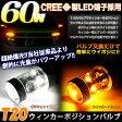 超強烈 60W CREE製LED 搭載 T20 ツインカラーウインカーポジションキット ダブルソケット付 ホワイト×アンバー | FJ4371