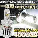 安心1年保証 CREE製XM-L4 チップ採用 オールインワン一体型 LEDヘッドライト H4 6500k 12v/24v対応 40W 4000LM 鏡面メッキでワイドに力強く発光 | FJ4407