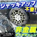 非金属タイヤチェーン スノーチェーン ジャッキアップ不要 高品質 熱可塑性ポリウレタン樹脂素材採...