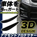 アクセントプロテクター バンパーガード キズ防止 FJ4570